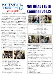NT seminar vol.12