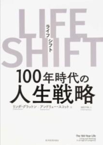 life-shift-100%e5%b9%b4%e6%99%82%e4%bb%a3%e3%81%ae%e4%ba%ba%e7%94%9f%e6%88%a6%e7%95%a5-%e6%ad%af%e7%a7%91