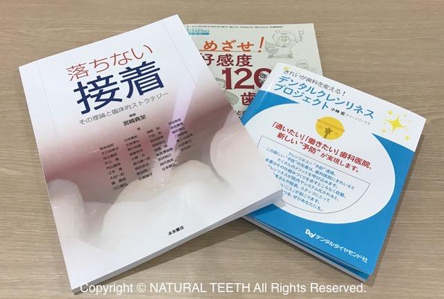 長崎 佐世保 平戸 歯科 マイクロ 衛生士