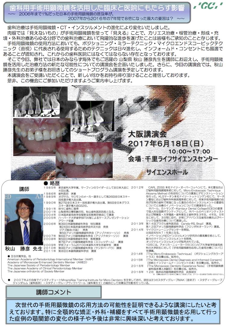 2017.6 GC マイクロスコープ 秋山先生 大阪講演会表