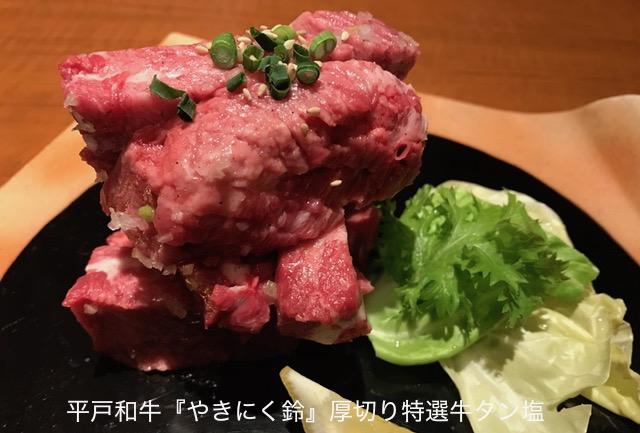平戸 和牛 焼肉 鈴 厚切り特選牛タン塩