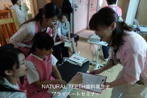 歯科衛生士 プライベートセミナー NT 長崎 福岡 佐世保2