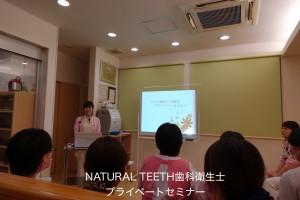 歯科衛生士 プライベートセミナー NT 長崎 福岡 佐世保1
