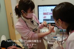 歯科衛生士 プライベートセミナー NT 長崎 福岡 佐世保7