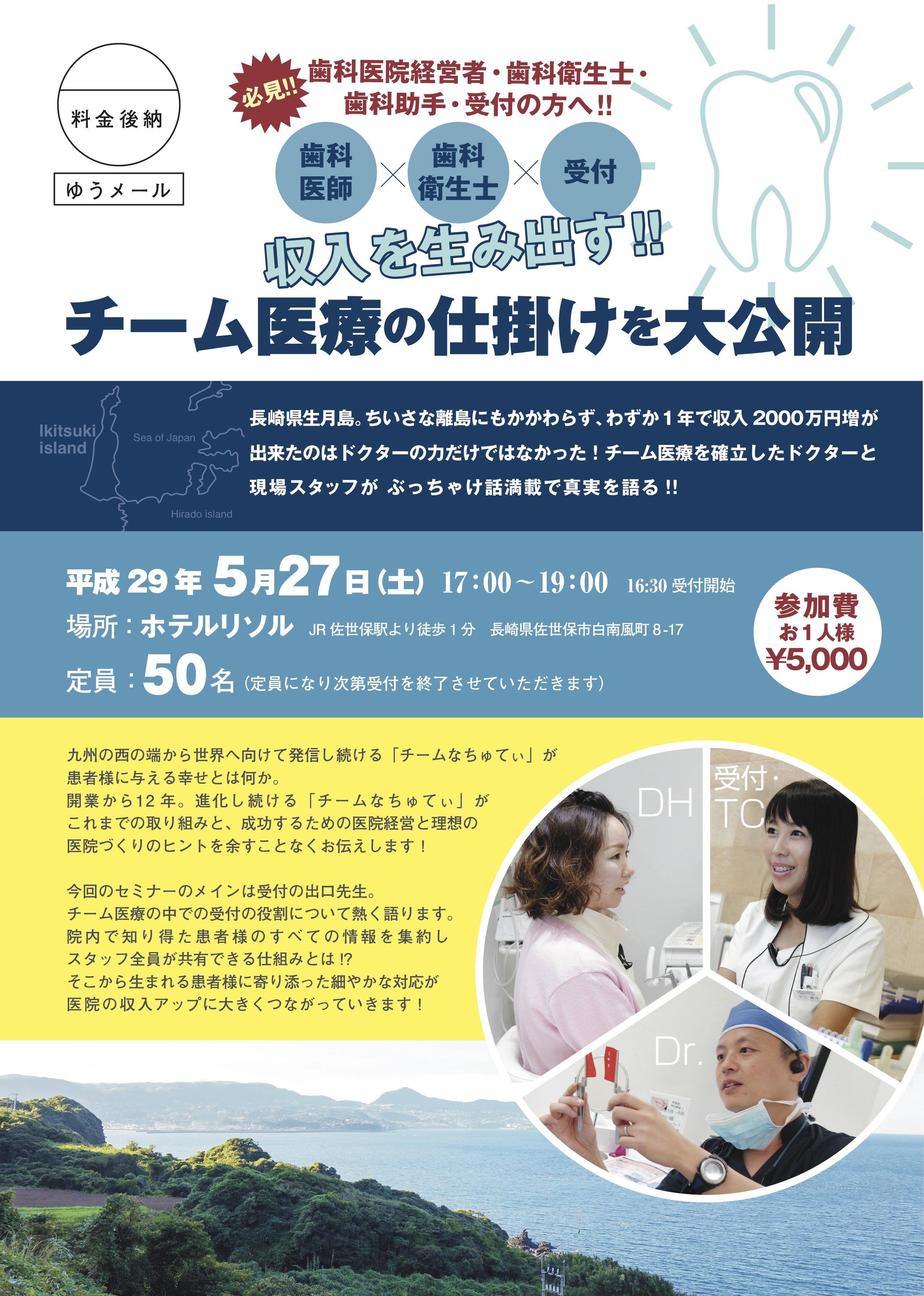 チーム医療 歯科 長崎 佐世保 ナチュラルティース1