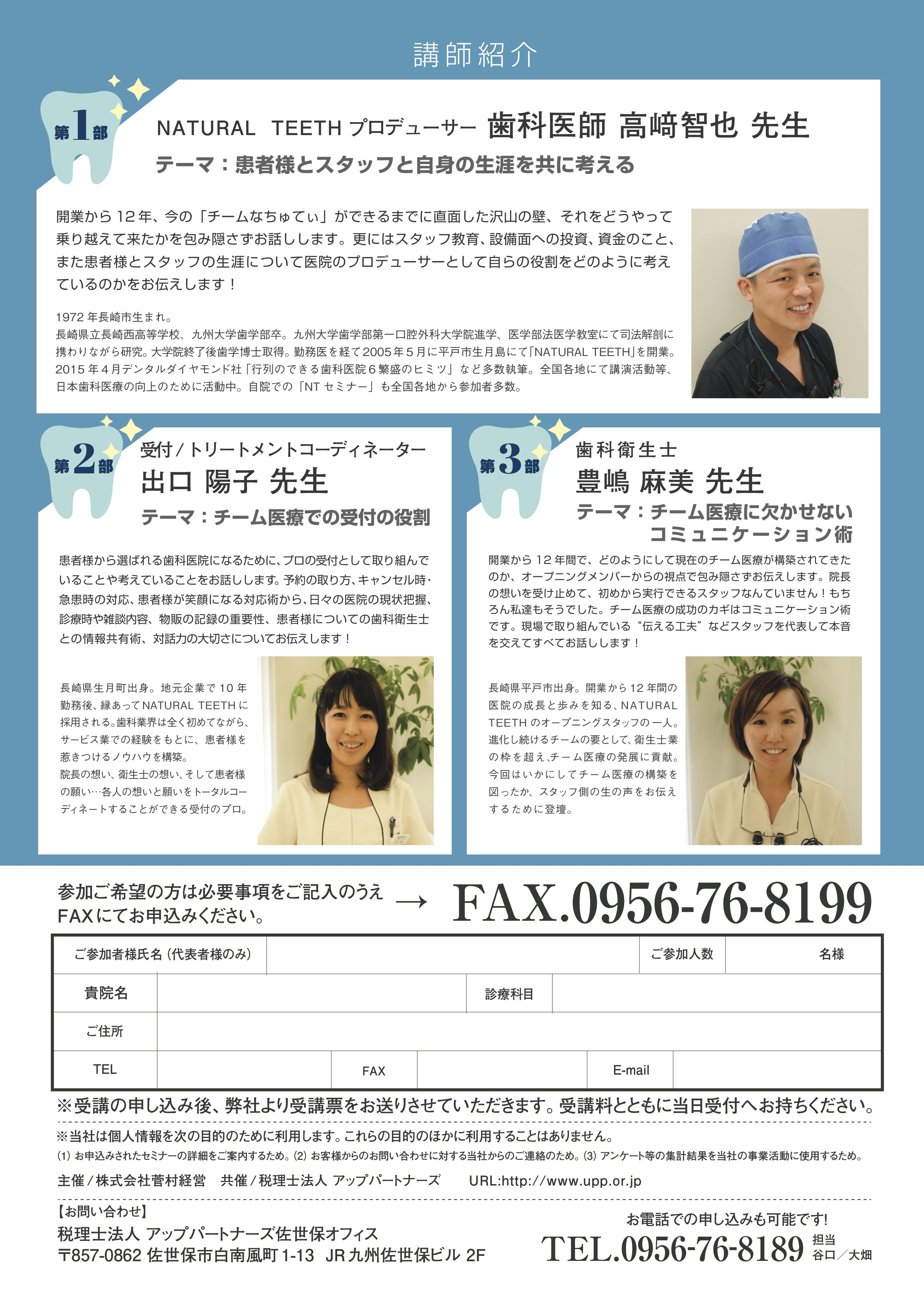 チーム医療 歯科 長崎 佐世保 ナチュラルティース2