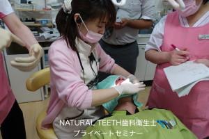 歯科衛生士 プライベートセミナー NT 長崎 福岡 佐世保8