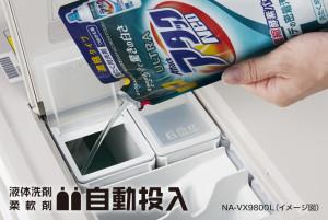 長崎 佐世保 歯科衛生士 洗濯機 自動 効率2