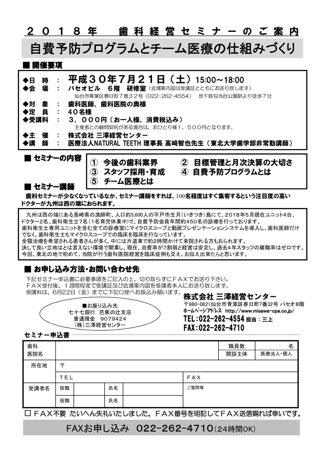 20180721三澤会計セミナー