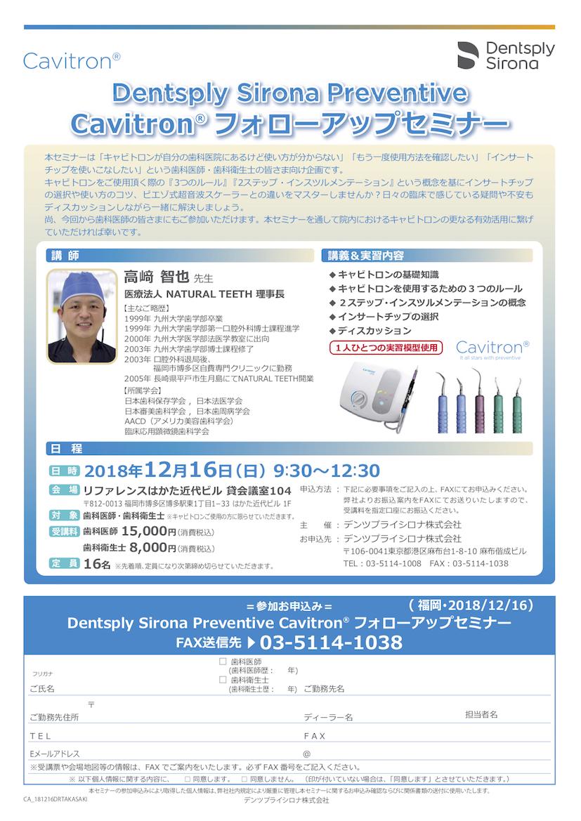 2018 12 16 福岡 キャビトロン フォローアップ 高崎 長崎