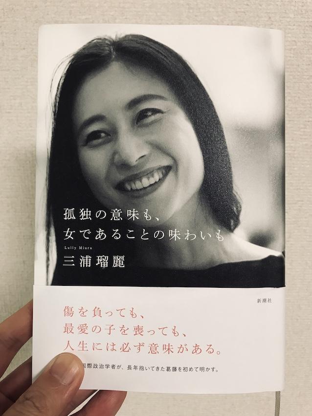 三浦瑠麗さん 新潮社 孤独の意味も 長崎 佐世保 生月 歯医者