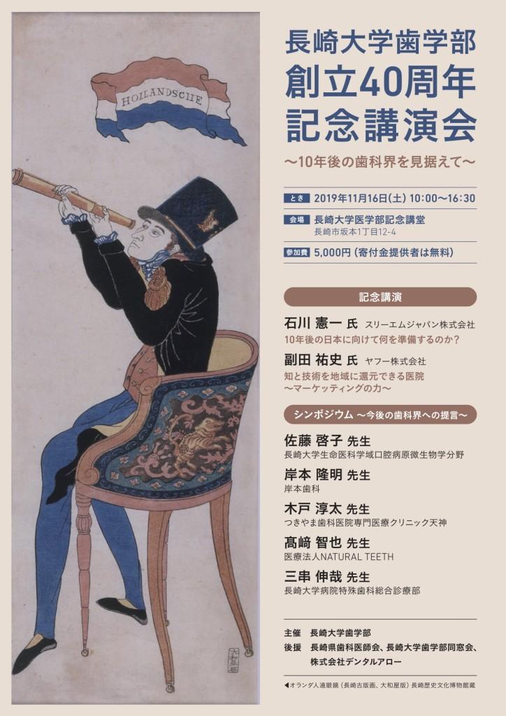 長崎大学歯学部40周年記念