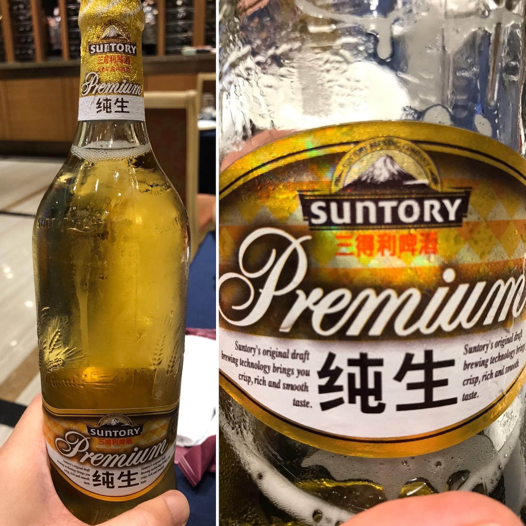 三得利 サントリー 上海 ビール 生月 歯医者