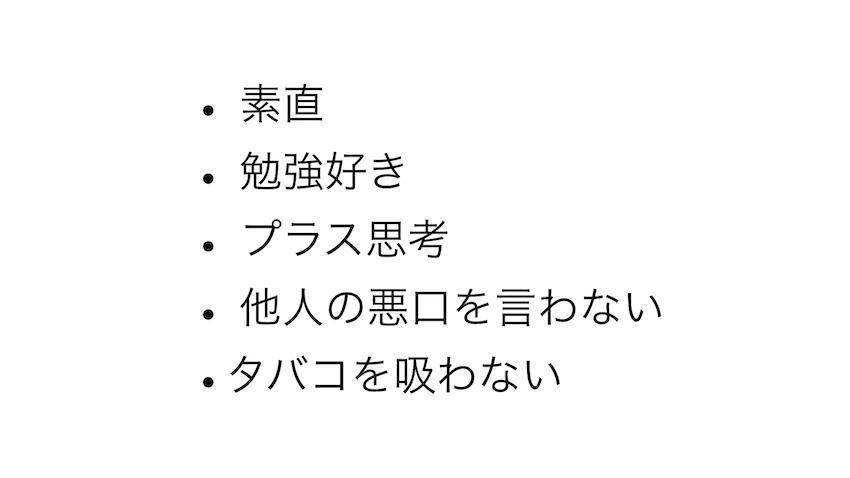 NTスタッフに求める五箇条