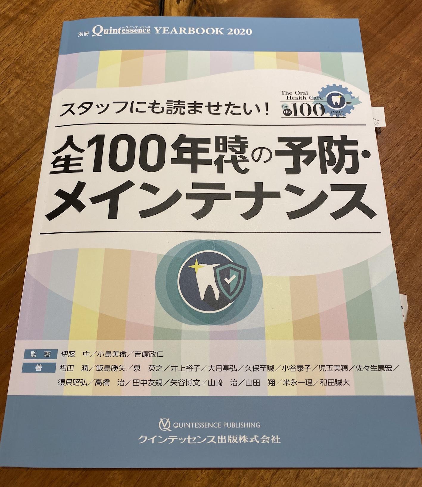 生月 歯医者 人生100年 予防 メインテナンス マイクロスコープ