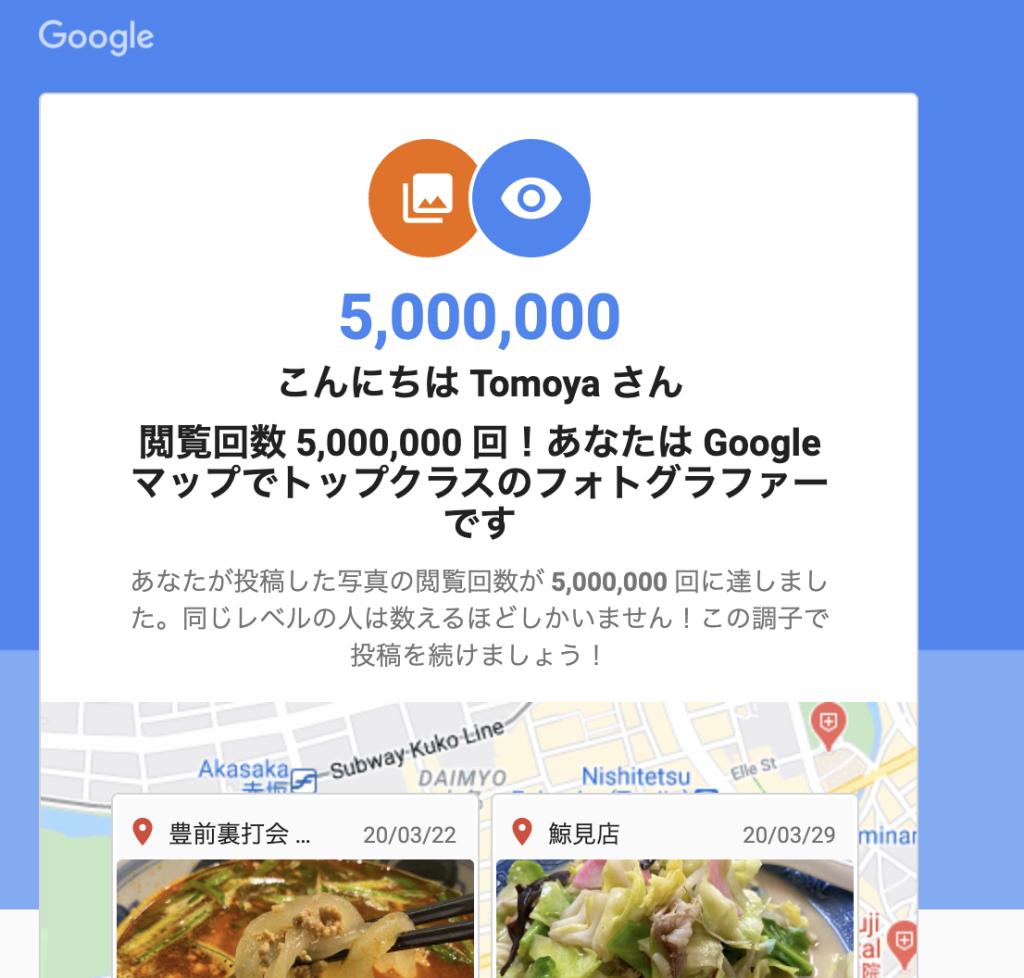 Googleマップ トップクラスのフォトグラファー