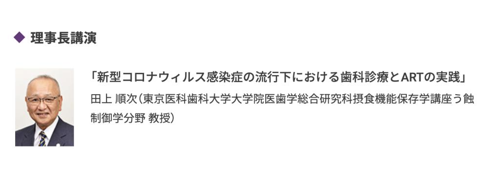 日本歯科保存学会 2020 秋季 田上教授 ART 長崎 歯医者 生月