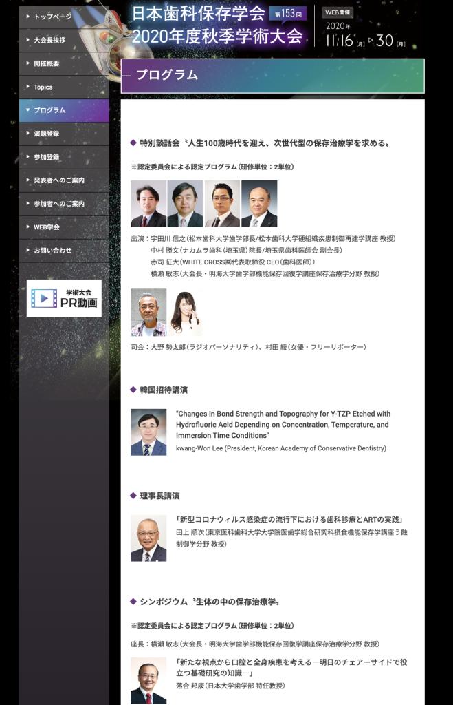 日本歯科保存学会 秋季 2020 田上教授 ART