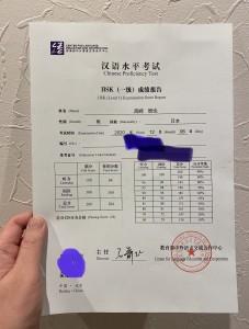 HSK1級 生月 歯医者 中国語検定